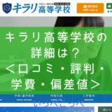 【通信制高校】キラリ高等学校(静岡)の詳細は?<口コミ・評判・学費・偏差値>