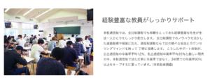 明秀学園日立高等学校の卒業率の画像