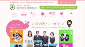 飯田女子高等学校のHPのスクショ