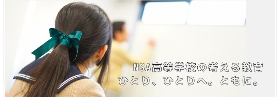 NSA高等学院の画像