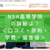 【通信制課程】NSA高等学院の詳細は?<口コミ・評判・学費・偏差値>