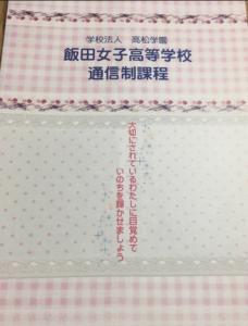 飯田女子高等学校に請求した資料の写真