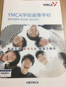 YMCA学院高等学校に請求した資料の写真