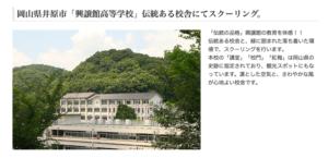 興譲館高等学校の本校の画像
