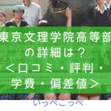 【サポート校】東京文理学院高等部の詳細は?<口コミ・評判・学費・偏差値>