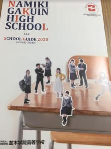並木学院高等学校に請求した資料の写真