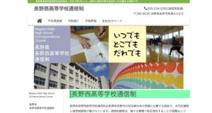 長野県長野西高等学校のHPのスクショ
