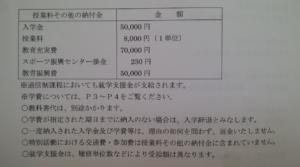 興譲館高等学校の学費の画像