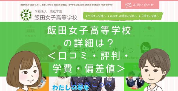 【通信制課程】飯田女子高等学校(長野)の詳細は?<口コミ・評判・学費・偏差値>