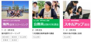 長尾谷高等学校のコースの画像