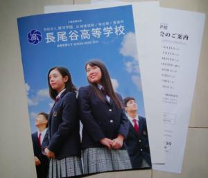 長尾谷高校の資料の画像
