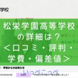 【通信制高校】松栄学園高等学校(埼玉)の詳細は?<口コミ・評判・学費・偏差値>