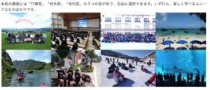 東海大学付属望星高等学校の総合学習
