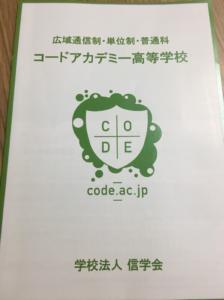 コードアカデミー高等学校に請求した資料の写真