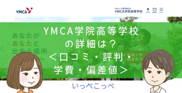 【通信制高校】YMCA学院高等学校(大阪×広域)の詳細は?<口コミ・評判・学費・偏差値>