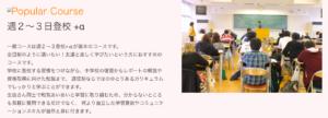明秀学園日立高等学校のコースの画像
