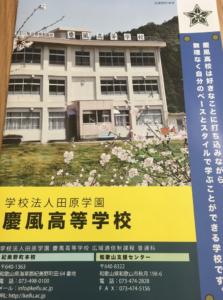 慶風高等学校に請求した資料の写真