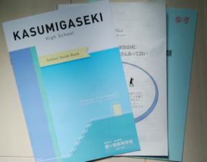 霞ヶ関高等学校の資料の画像