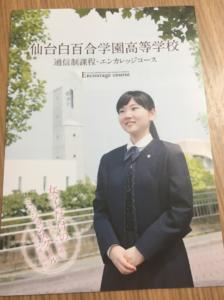 仙台白百合学園高等学校に請求した資料の写真