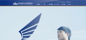 愛知産業大学工業高等学校のHPの画像