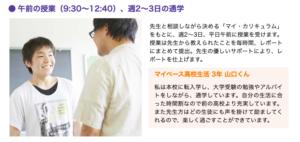 愛知産業大学三河高等学校のコースの画像
