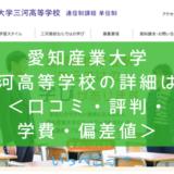【通信制課程】愛知産業大学三河高等学校(愛知)ってどんな通信制高校?<口コミ・評判・学費・偏差値>
