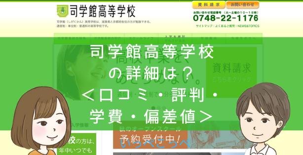 【通信制高校】司学館高等学校(滋賀)ってどんな通信制高校?<口コミ・評判・学費・偏差値>