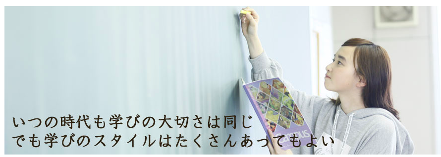 霞ヶ関高等学校の画像