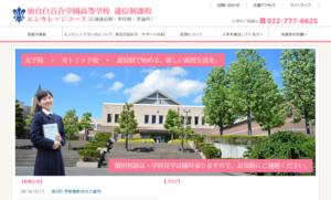 仙台白百合学園高等学校のHPのスクショ