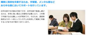 屋久島おおぞら高等学校のサポート