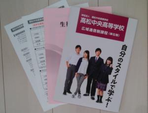 高松中央高等学校に資料請求して届いた資料の写真