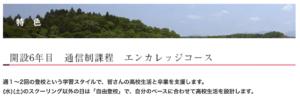 仙台白百合学園高等学校通信制課程の特徴