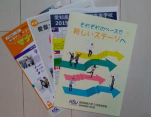 愛知産業大学三河高等学校に資料請求して届いた資料の写真