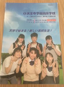 天王寺学館高等学校に請求した資料の写真