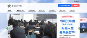 慶風高等学校のHPのスクショ