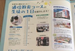 長岡英智高等学校の通信教育コース