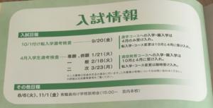 長岡英智高等学校の入試情報