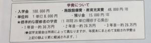 仙台白百合学園高等学校通信制課程の学費