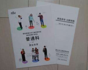 愛知産業大学工業高等学校の資料の画像