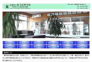 青森県立北斗高等学校のHPのスクショ
