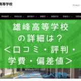 【公立】富山県立雄峰高等学校の通信制課程ってどんな学校?<口コミ・評判・学費・偏差値>1
