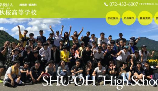 秋桜高等学校の画像