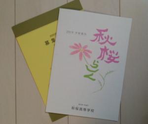 秋桜高等学校資料請求して届いた資料の写真