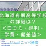 【通信制課程】北海道有朋高等学校ってどんな通信制高校?<口コミ・評判・学費>