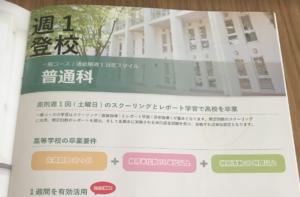 大川学園高等学校の通信コース