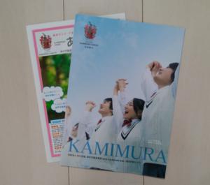 神村学園高等部に請求した資料の写真