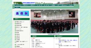 岐阜県立飛騨高山高等学校のHPのスクショ