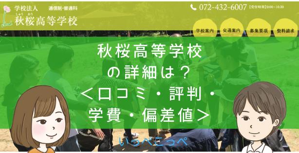 【通信制高校】秋桜高等学校(大阪)ってどんな通信制高校?<口コミ・評判・学費・偏差値>