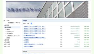 北海道有朋高等学校通信制課程のHPのスクショ