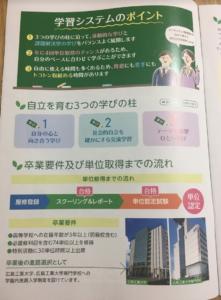 愛知工業大学高等学校の特徴